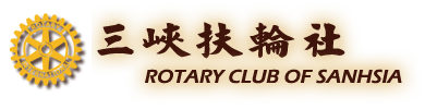 三峽扶輪社 Rotary Club of Sanhsia